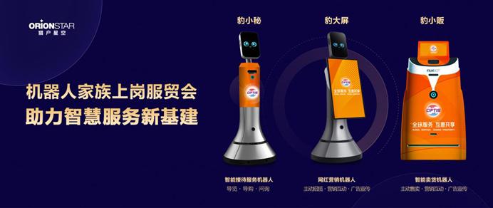 猎户星空智能服务机器人家族上岗服贸会,助力新时代智慧服务 ,中国国际服务贸易交易会,服贸会,科技办会,智能服务机器人