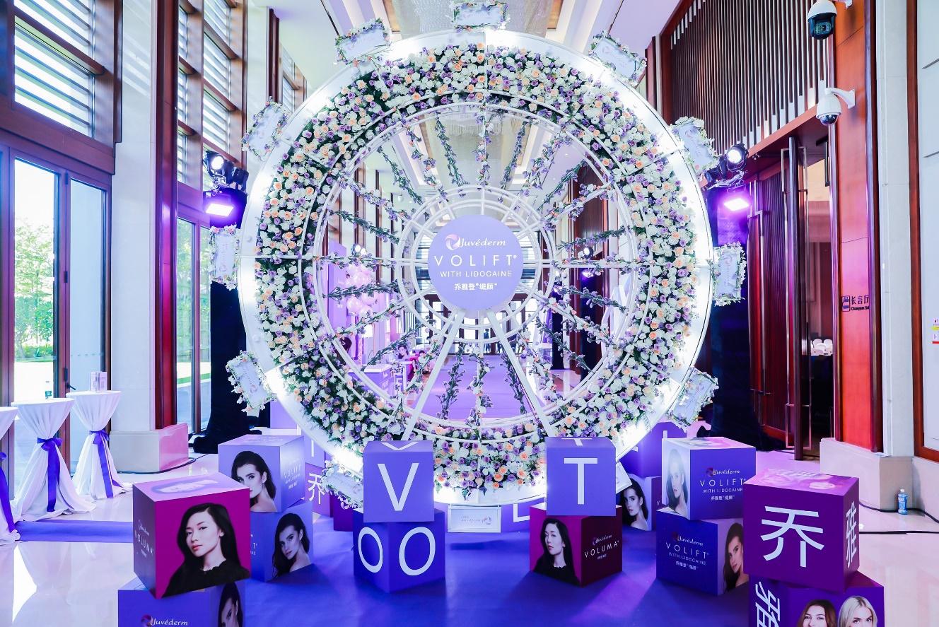 绽放自然笑容 开启动态填充新时代 艾尔建美学缇颜™中国上市