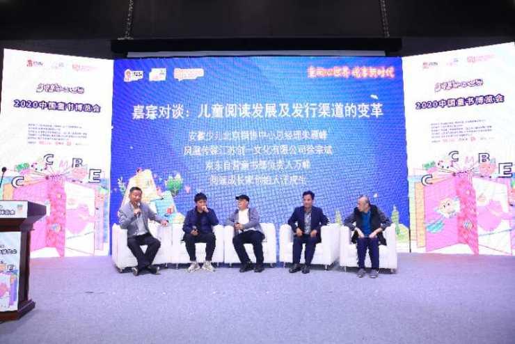 2020中国童书博览会圆满闭幕_开启金秋读书好时节