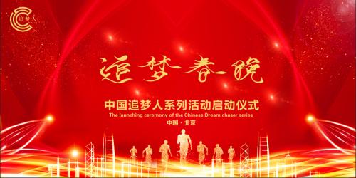 中国追梦人系列文化活动全国启动