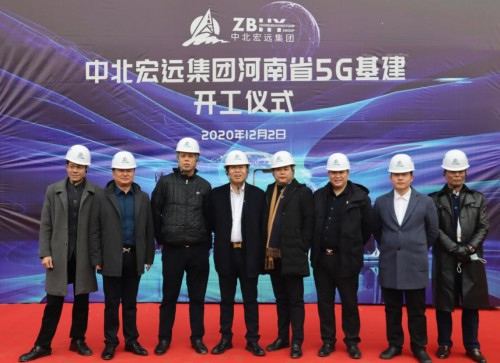 中北宏远集团河南省5G基建开工仪式在焦作举行
