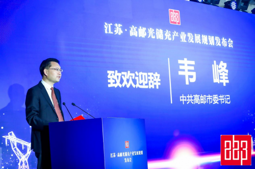 江苏·高邮光储充产业发展规划发布会在京成功召开