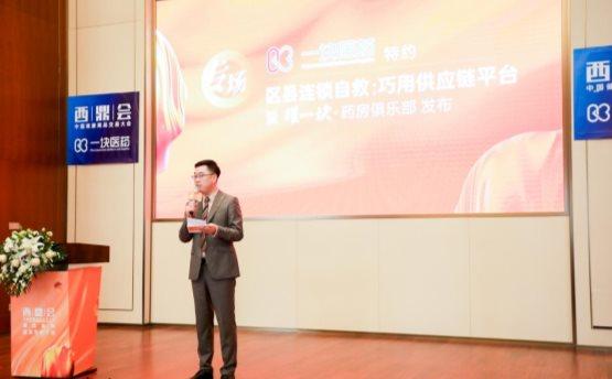 """欧亿oe平台APP下载 """"2021西鼎会""""一块医药特邀专场圆满举行"""