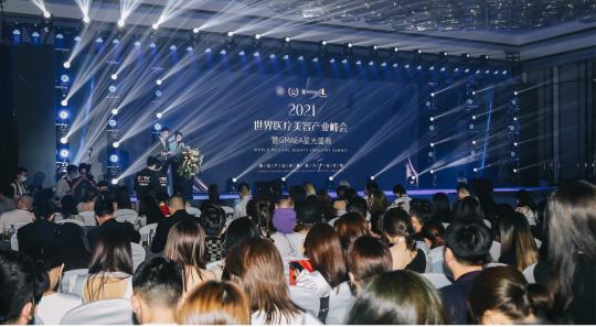 多加承办2021世界医疗美容产业峰会,产业数字化理念引领规范新纪元