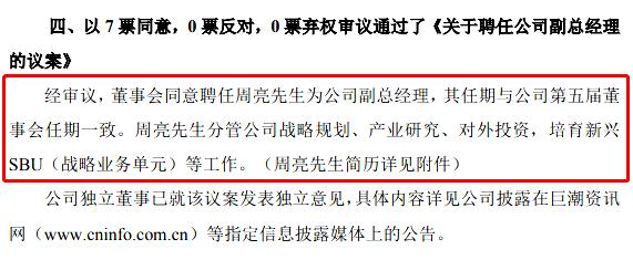 盛路通信(002446)引入北大系34岁最年轻副总裁